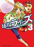 球場ラヴァーズ ~私を野球につれてって~(3) (ヤングキングコミックス)