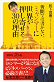 新聞では書かない、ミャンマーに世界が押し寄せる30の理由 (講談社+α新書) 画像