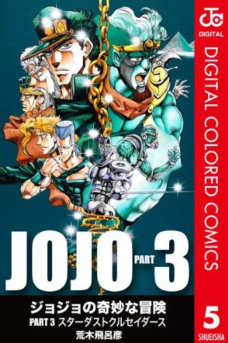 ジョジョの奇妙な冒険 第3部 カラー版 5 (ジャンプコミックスDIGITAL)の詳細を見る