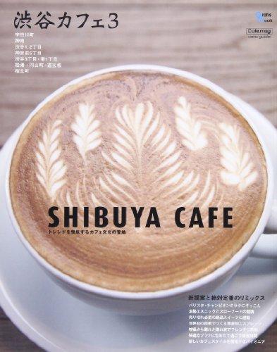 渋谷カフェ 3 トレンドを曳航するカフェ文化の聖地 (Grafis Mook Cafe.mag)