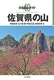 分県登山ガイド 40 佐賀県の山