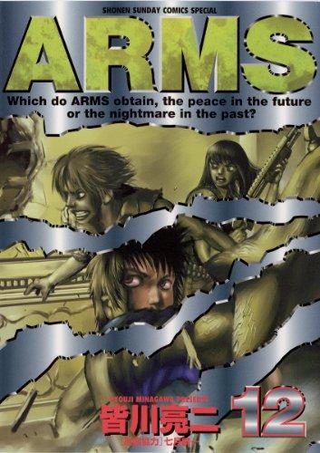 ARMS(12) (少年サンデーコミックス)