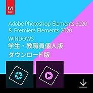 Adobe Photoshop Elements & Premiere Elements 2020(最新)|学生・教職員個人版|オンラインコード版|Windo