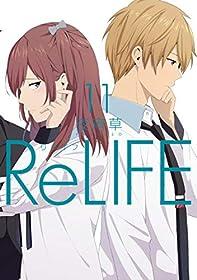 ReLIFE 11【フルカラー・電子書籍版限定特典付】 (comico)