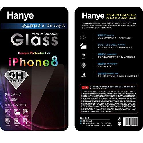 Hanye iPhone8 4.7インチ用液晶保護強化ガラスフィルム スマートフォン ガラスフィルム 硬度9H 超薄0.33mm 2.5D ラウンドエッジ加工 (iPhone8--2個セット)