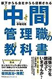 部下からも会社からも信頼される  中間管理職の教科書 (DOBOOKS)
