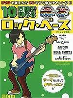DVD+CD付 10日間で弾ける ロックベース 手軽にベースをはじめたい人に最適! (シンコー・ミュージックMOOK)