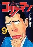 ゴリラーマン 新世紀リマスター(9) (ヤンマガKCスペシャル)