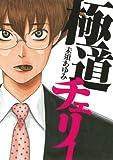 コミックス / 未須 あゆみ のシリーズ情報を見る