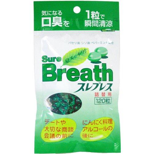 【つめかえ用】スレブレス★Sure Breath★120粒★パセリ油・シソ油・ペパーミント配合★口臭予防