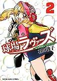 球場ラヴァーズ ~私を野球につれてって~(2) (ヤングキングコミックス)