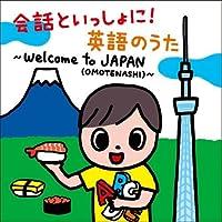 会話といっしょに!英語のうた~Welcome to JAPAN(OMOTENASHI)