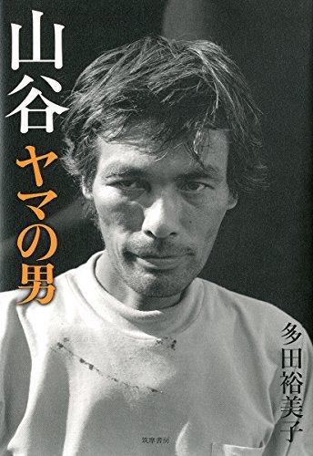 山谷 ヤマの男 (単行本)