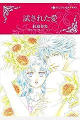 試された愛 (ハーレクインコミックス) Kindle版