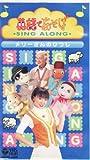 NHK英語であそぼ SING ALONG Vol.4(うたのビデオ) [VHS]