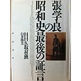 張学良の昭和史最後の証言