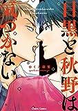 目黒と秋野は気づかない【SS付き電子限定版】 (Charaコミックス)