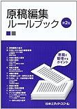 原稿編集ルールブック―原稿を整理するポイント
