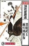 浪曲 黒田武士 / 雨の田原坂 口演:浪花家辰造