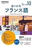 NHKラジオ まいにちフランス語 2017年 10月号 [雑誌] (NHKテキスト)