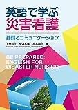 英語で学ぶ災害看護 - 基礎とコミュニケーション