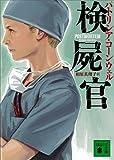 検屍官 検屍官ケイ・スカーペッタ (講談社文庫)