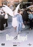 天使とデート 【ベスト・ライブラリー 1500円:ラブ・ストリー&青春映画特集】 [DVD]