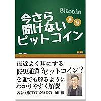 今さら聞けない ビットコイン: 最近よく耳にする 仮想通貨 ビットコイン を誰でも解るように わかりやすく解説