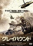 グレイハウンド DVD[DVD]