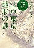 古地図で読み解く 江戸東京地形の謎