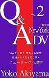 Q&ADV. from New York Vol.2: 悩みから悟り、挫折から学び、逆境から人生を切り開く  ニューヨーク心理学 (CUBE New York Books)