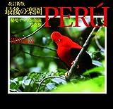 最後の楽園 ペルー