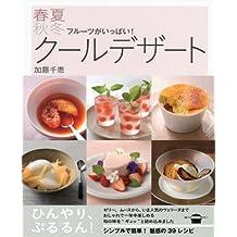 フルーツがいっぱい!春夏秋冬クールデザート (講談社のお料理BOOK)