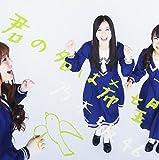 君の名は希望【DVD付 / Type-C】/乃木坂46