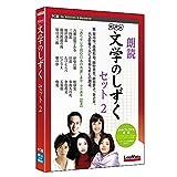 NHK 文学のしずく セット2