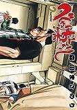 べしゃり暮らし 12 (ヤングジャンプコミックス) 画像