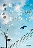 ([す]1-1)一瞬の雲の切れ間に (ポプラ文庫)
