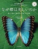 エクスナレッジ フィリップ・ハウス なぜ蝶は美しいのかの画像