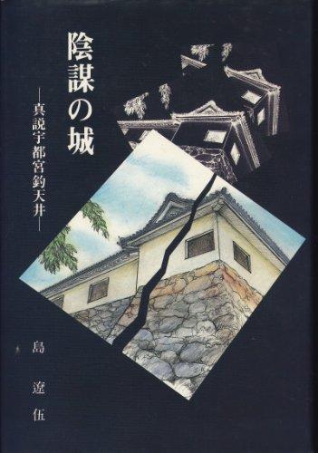 陰謀の城―真説宇都宮釣天井