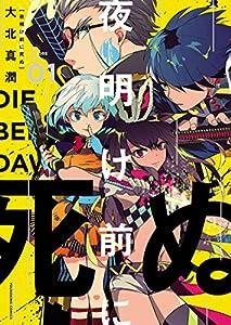 夜明け前に死ぬ(1) (ヤングキングコミックス)