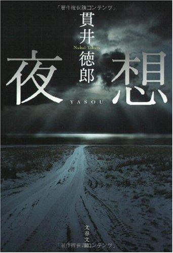 夜想 (文春文庫)の詳細を見る