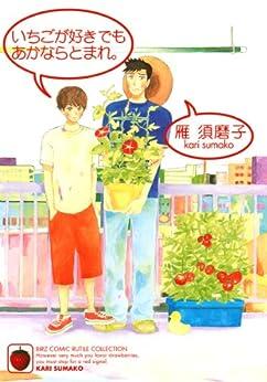 [雁須磨子]のいちごが好きでもあかならとまれ。 (バーズコミックス ルチルコレクション)