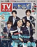 週刊TVガイド(関東版) 2021年 5/28 号 [雑誌]
