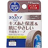3M(スリーエム) ネクスケア キズあと保護&肌にやさしい不織布テープ ブラウン 11mm 5.0m