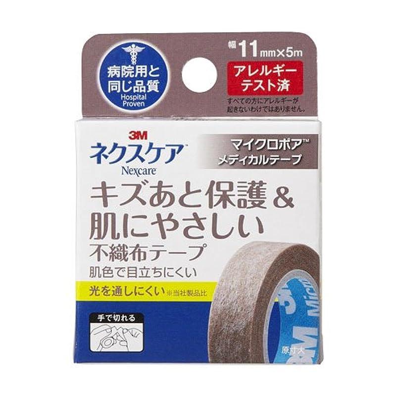 争うつま先科学者3M(スリーエム) ネクスケア キズあと保護&肌にやさしい不織布テープ ブラウン 11mm 5.0m