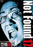 Not Found 17 ― ネットから削除された禁断動画 ― [DVD]