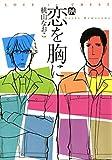 恋を胸に (MARBLE COMICS)