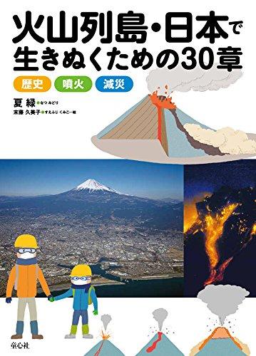 火山列島・日本で生きぬくための30章: 歴史・噴火・減災