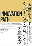 INNOVATION PATH イノベーションパス