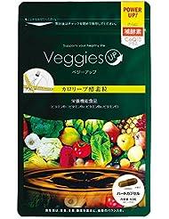 ベジーアップ酵素粒カロリーブ 93粒 ダイエット 酵素サプリ 酵素ダイエット サラシア コエンザイムQ10 竹炭